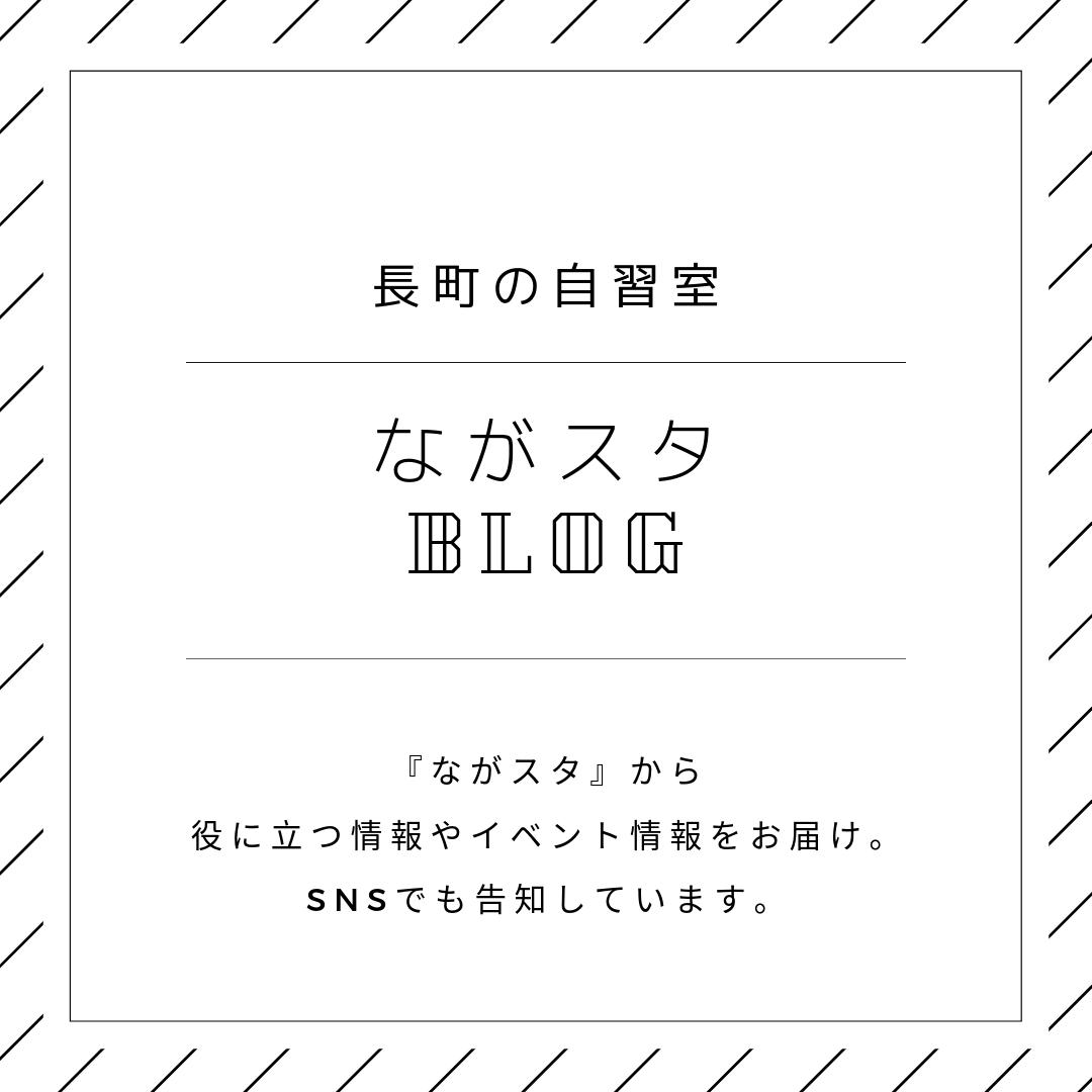 ながスタblog