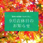 9月店休日のお知らせ