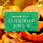 10月店休日の お知らせ