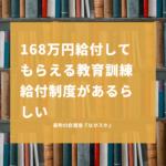 168万円 教育給付制度