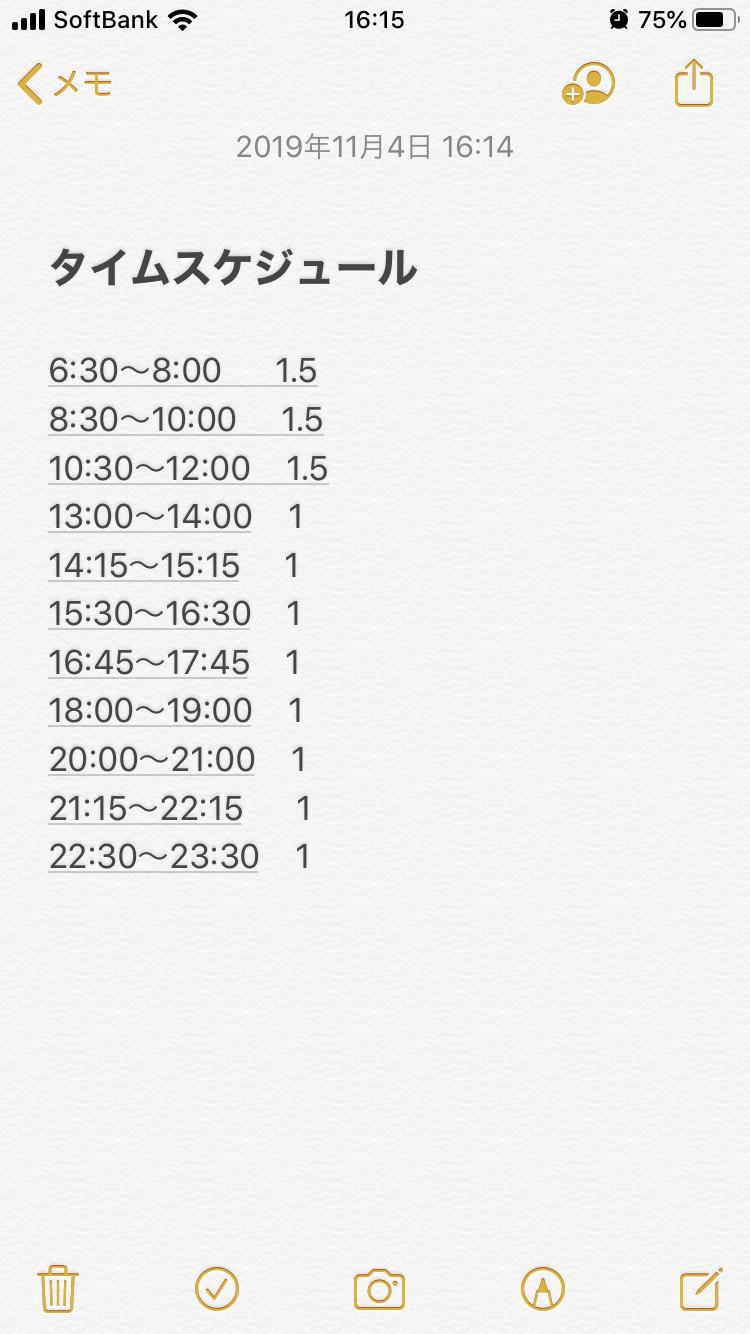 時間 勉強 日 10 1 【完全版】1日10時間勉強する時の全ポイントまとめ|時間帯ごとに徹底解説