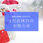 1月の店休日のお知らせ