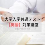 大学入学共通テスト英語対策講座