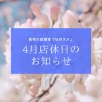 4月の店休日お知らせ