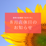8月店休日のお知らせ