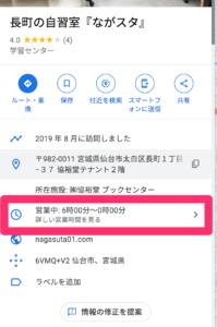 Googleマップ営業時間